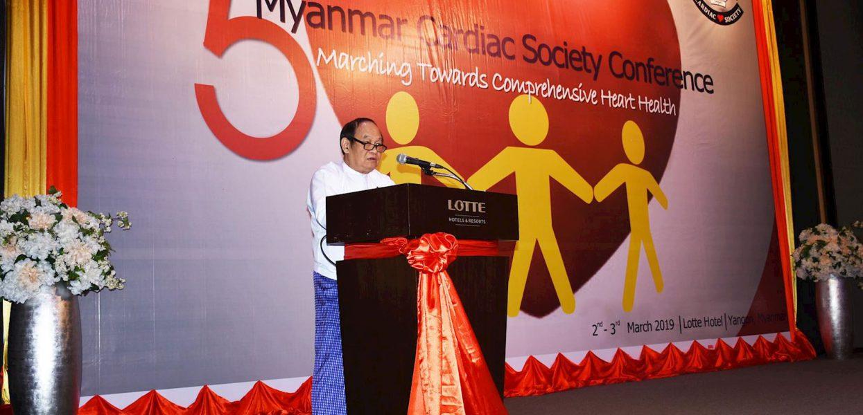 (၅) ကြိမ်မြောက် မြန်မာနိုင်ငံနှလုံးဆေးပညာရှင်များအဖွဲ့ ညီလာခံ ဖွင့်ပွဲအခမ်းအနားသို့ ပြည်ထောင်စုဝန်ကြီး တက်ရောက်