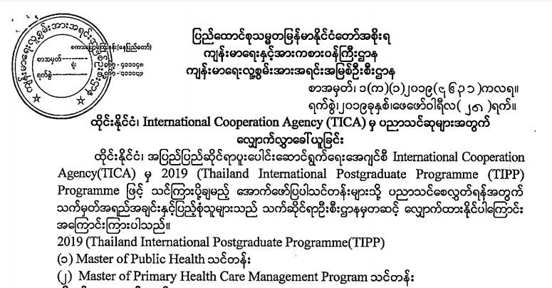 ထိုင်းနိုင်ငံ၊ International Cooperation Agency (TICA) မှ ပညာသင်ဆုများအတွက် လျှောက်လွှာခေါ်ယူခြင်း
