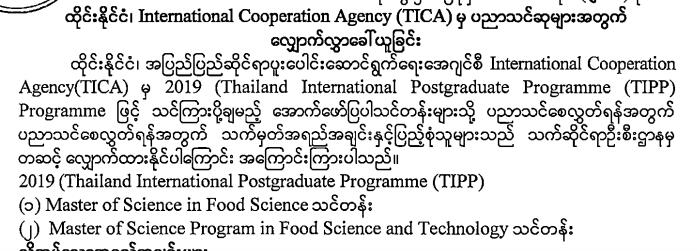 ထိုင်းနိုင်ငံ၊ International Cooperation Agency (TICA) မှ ပညာသင်ဆုများအတွက် လျှောက်လွှာ ခေါ်ယူခြင်း၊ Master of Science in Food Science, Master of Science Program in Food Science and Technology