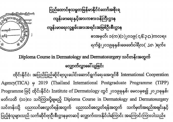 Diploma Course in Dermatology and Dermatosurgery သင်တန်းအတွက် လျှောက်လွှာခေါ်ယူခြင်း