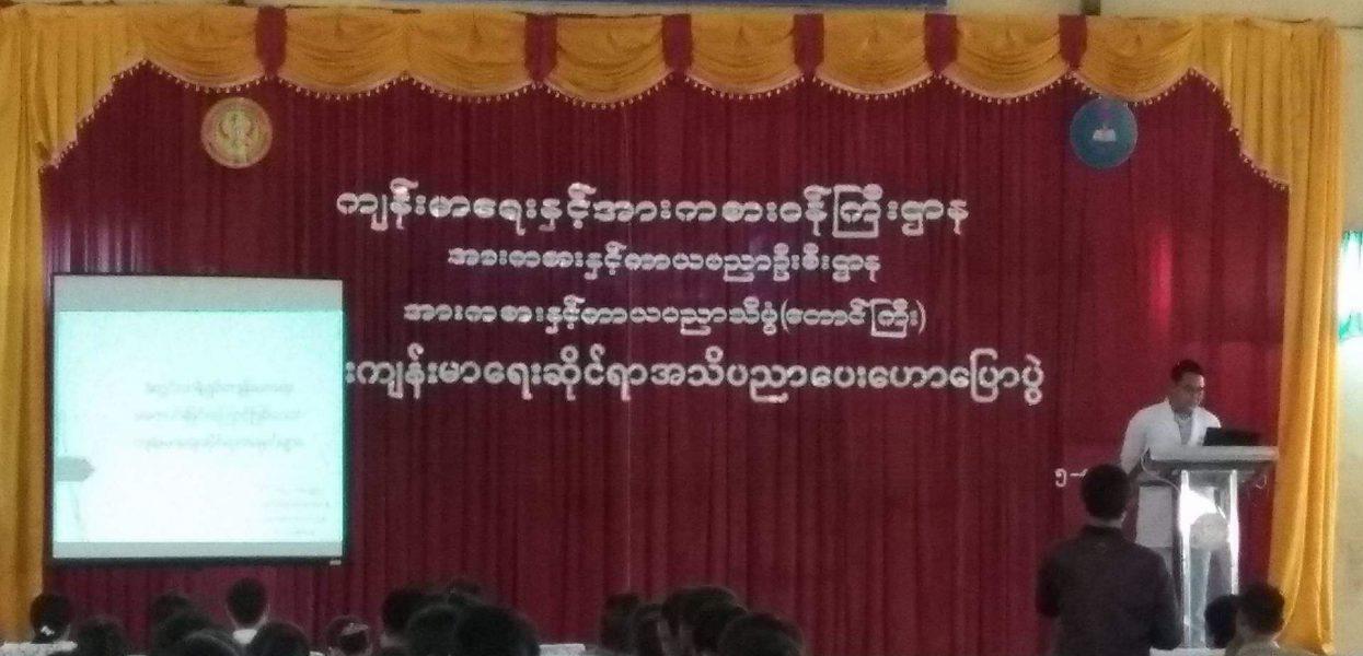 သွားကျန်းမာရေးပညာဌာနခွဲမှ နယ်လှည့်ကွင်းဆင်းဆေးကုခြင်းလုပ်ငန်းများ ဆောင်ရွက်