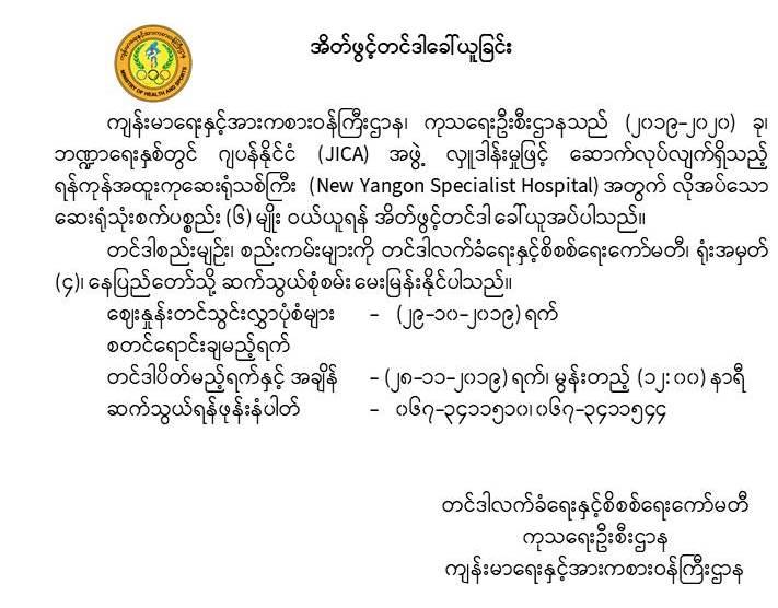 ရန်ကုန်အထူးကုဆေးရုံသစ်ကြီး (New Yangon Specialist Hospital)အတွက် လိုအပ်သော ဆေးရုံသုံးစက်ပစ္စည်း(၆)မျိုး ဝယ်ယူရန် အိတ်ဖွင့်တင်ဒါခေါ်ယူခြင်း