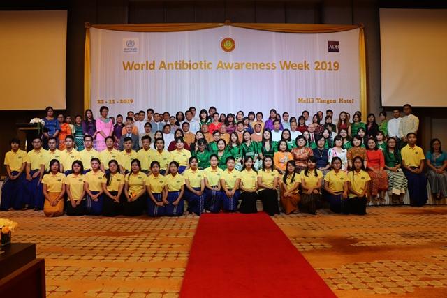 ကမ္ဘာ့ပဋိဇီ၀ဆေးဆိုင်ရာအသိပေးရက်သတ္တပတ် (World Antibiotics Awareness Week – WAAW) အထိမ်းအမှတ်အခမ်းအနားရန်ကုန်မြို့တွင် ကျင်းပပြုလုပ်